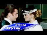 Леонид Агутин - Где-то далеко (Я прошу...)
