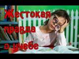 #Школа#Наш класс#школьный клип#Жестокая правда о учебе в школе!# 10 лет от звонка до звонка!