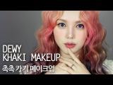 Dewy Khaki Makeup (With subs) 촉촉 카키 메이크업
