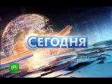 Программа СЕГОДНЯ в 19.00 (26.02.2016) 26 февраля 2016 «НТВ»
