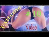 Extreme Video 10 - Девушка, а который час?