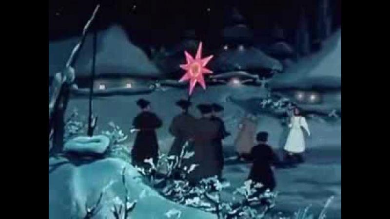 Ночь перед Рождеством 1951 мультфильм
