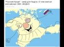РУССКИЙ КРЫМ - МИФ для быдла! о чем молчат российские СМИ. RUSSIAN Crimea - MYTH for cattle!
