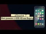 iPhone 7 без рамок с iOS 10 на борту. Реалистичный концепт! iphone 7 ,tp hfvjr c ios 10 yf ,jhne. htfkbcnbxysq rjywtgn!