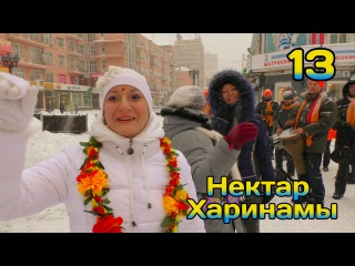 Нектар харинамы эпизод 13 (22.11.15)/ The Nectar of Harinam, Russia ep.13