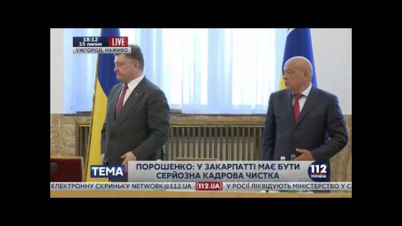 Порошенко представил Москаля в качестве нового губернатора Закарпатской области