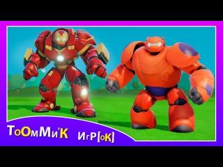 Супергерои мультфильм- ИГРА ДИСНЕЙ детям. Беймакс и Халк играют с машинками ТАЧКИ