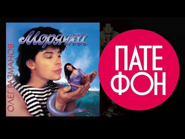 Олег Газманов - Морячка (Full album) 1993
