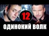 Одинокий волк - 12 серия Русский фильм Боевик Криминал Сериал