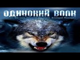 Одинокий волк 15 серия (2013) Сериал боевик криминал