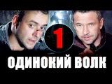 Одинокий волк - 1 серия Русский фильм Боевик Криминал Сериал