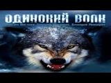Одинокий волк 14 серия (2013) Сериал боевик криминал