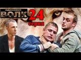 Одинокий волк. 24 серия ФИНАЛ (2013) криминал, сериал