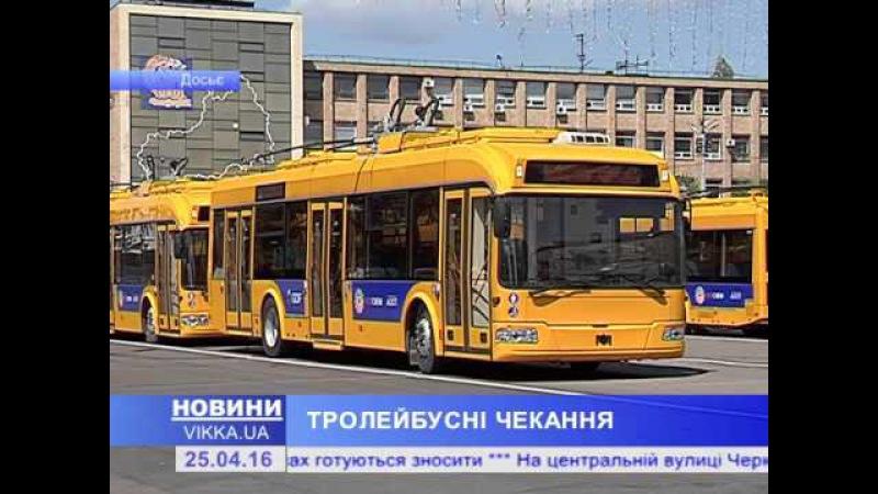Подаровані «азотівські» тролейбуси поки що не їздитимуть Черкасами