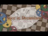 ShokoMell presents. Kaito Shion - Alice in Dreamland/ Кайто Шион - Алиса в Стране Снов (рус.саб)