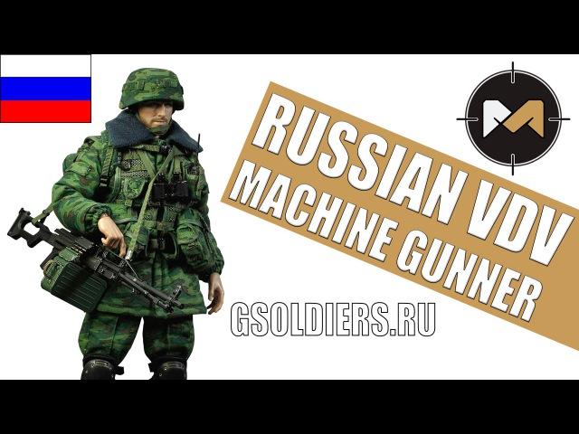 Фигурка пулеметчика ВДВ от DamToys. Russian VDV Machine Gunner