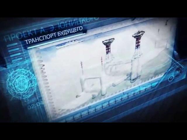 Космические технологии, Транснет.Новый транспорт.Space technology, Transnet.New vehicles . Sky Way