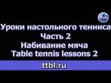 Уроки настольного тенниса Часть 2 Набивание мяча (Table tennis lessons 2)