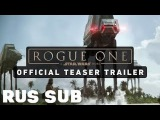 ROGUE ONE: A STAR WARS STORY Trailer(Rus Sub) | Звёздные войны: Изгой Трейлер