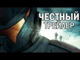 Честный трейлер - Тихоокеанский рубеж (русская озвучка)