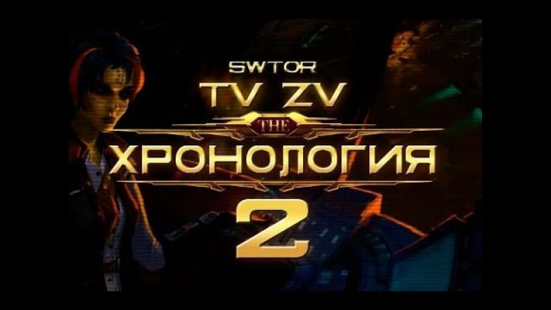 SWTOR Galactic timeline. Хронология событий 2 (RUS)