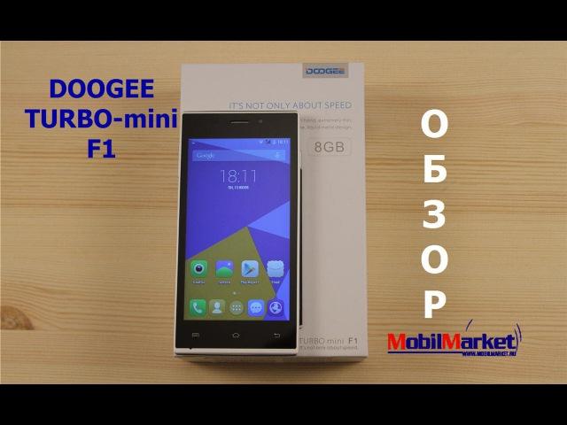 Обзор DOOGEE TURBO-mini F1 - MTK6732, 4.5 IPS qHD, 1/8 GB, LTE, 2000 mAh .:MobilMarket.ru:.
