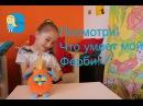 Обзор игрушки Ферби Furby и приложиния для IPhone 6S+ plus