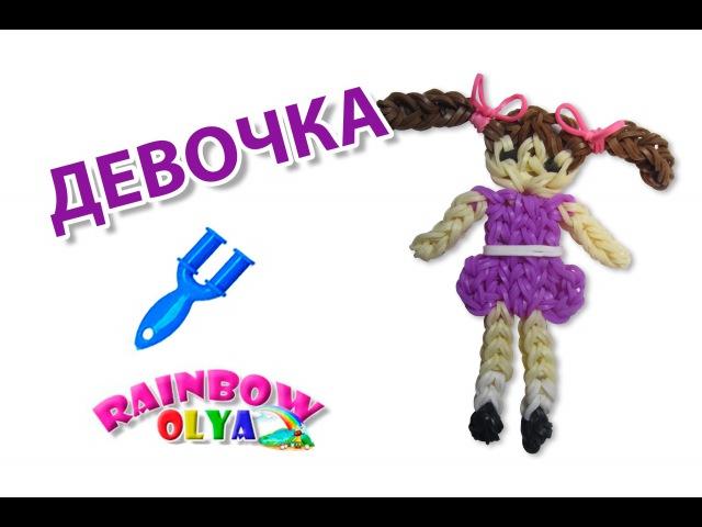ДЕВОЧКА из резинок на рогатке без станка   Rainbow Loom Girl Doll
