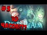 Играем в Dead Realm - [5 эпизод - 10 часов!11] (На Русском)(Прохождение, геймплей, обзор)