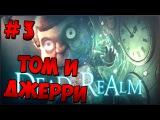 Играем в Dead Realm - [3 эпизод - Том и Джерри] (На Русском)(Прохождение, геймплей, обзор)