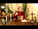Страсти Христовы и Воскресение. Шаг за шагом. Часть 8