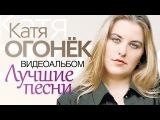 Катя ОГОНЁК - ЛУЧШИЕ ПЕСНИ ВИДЕОАЛЬБОМ