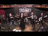 фолк - метал группа