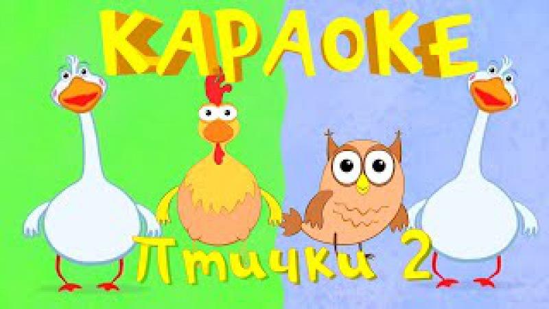 Караоке для детей Песенка про птичек Птички 2