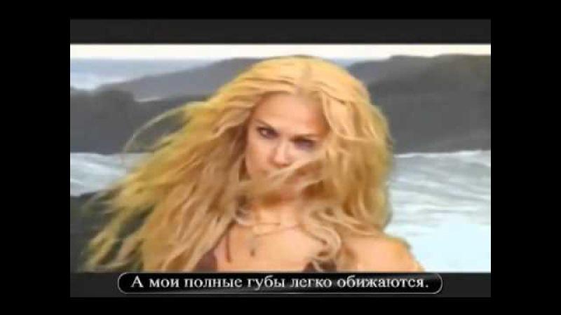 Шакира пародия на клип Whenever Wherever русские субтитры