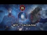 Флэш - 2 сезон 13 серия ( Разбор + Пасхалки )