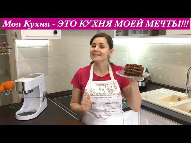 Моя Кухня ЭТО КУХНЯ МОЕЙ МЕЧТЫ Дизайн Моей Любимой Кухни My Kitchen Design My Dream Come True