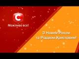 Новогодние поздравления от звезд Телеканала СТБ!