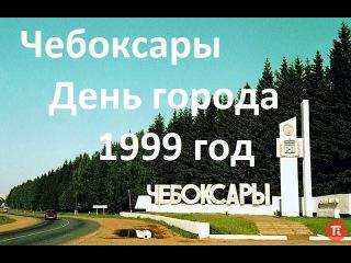 1999 год, День города, Чебоксары. На-На, Лужков Ю.М., Фёдоров Н.Ф. и салют.