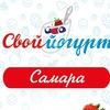 """Закваски """"Свой йогурт"""" Самара"""