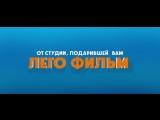 Аисты - Русский Тизер-Трейлер (2016). Storks - Тизер-Трейлер (2016).