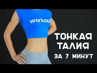 Тонкая талия за 7 минут [Workout   Будь в форме]