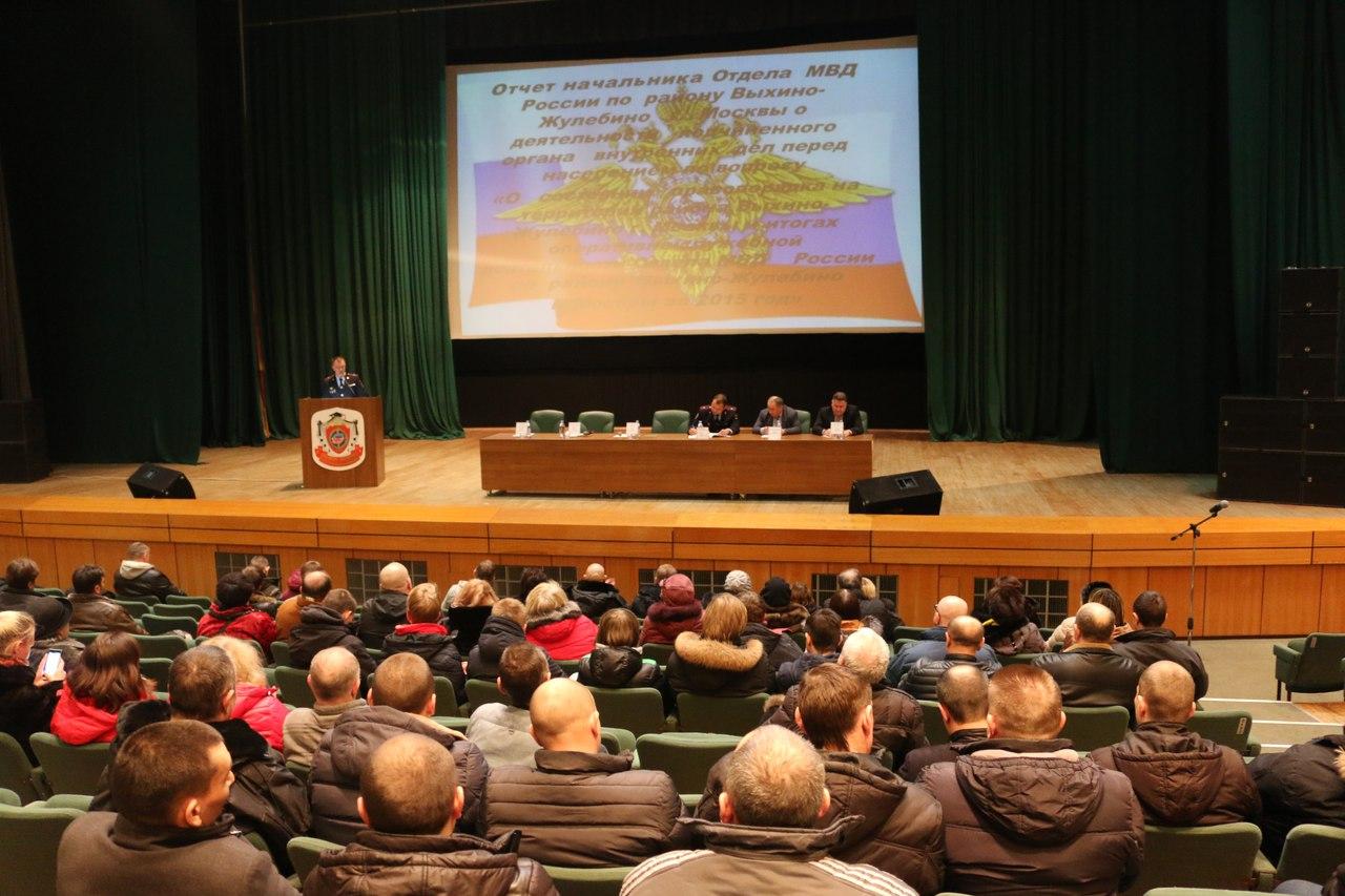 Отчет начальника ОМВД по району Выхино-Жулебино  в ГУУ