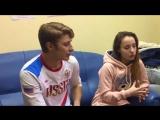 Кристина Астахова и Алексей Рогонов описывают идеального партнера в интервью для Eurosport.ru