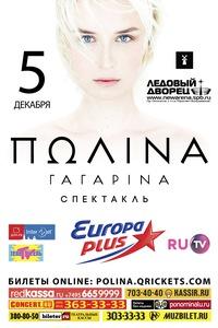 Полина Гагарина * СПб * 05.12.2015 * Ледовый