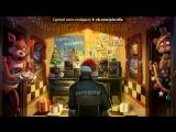 «С моей стены» под музыку 5 ночей с мишкой Фредди - Мангл и Фокси. Picrolla