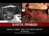 9 Рота. Правда. 1 часть Д/Ф (2008)