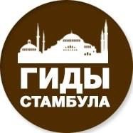 Гиды Стамбула