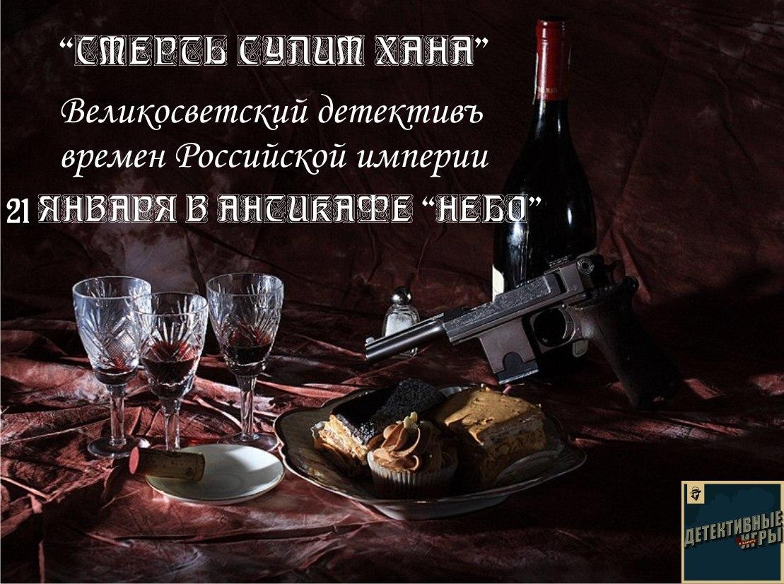 "Афиша Калуга ""Смерть Сулим Хана"" - 21.01.2016"