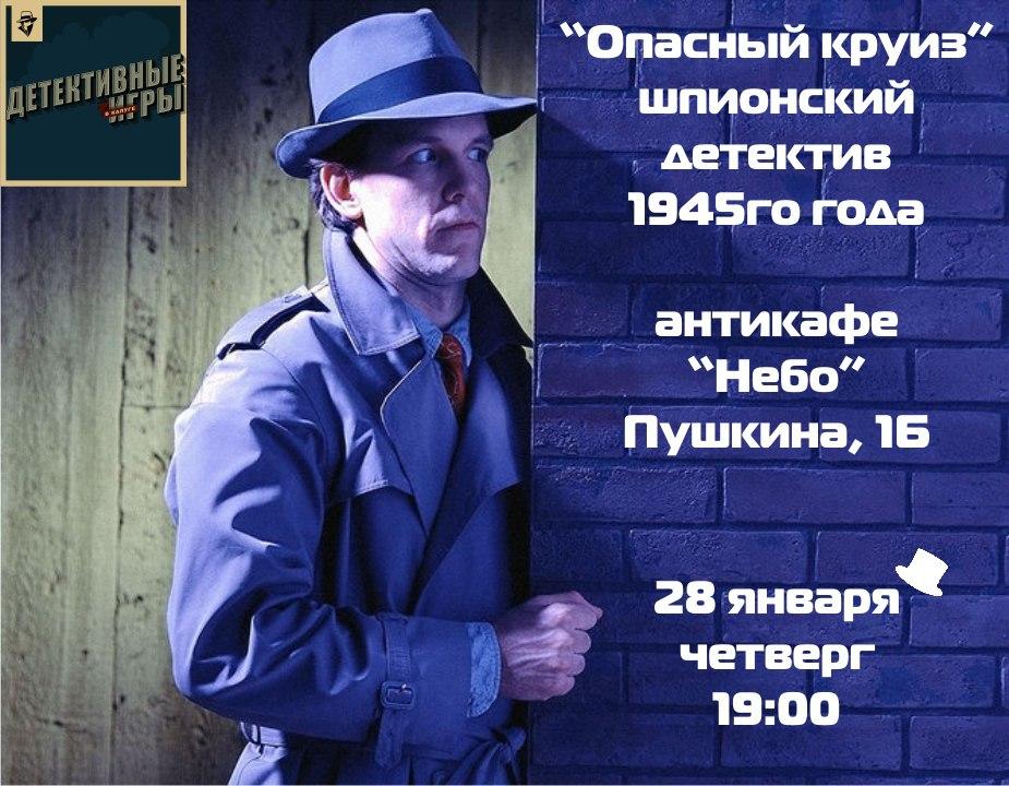 """Афиша Калуга """"Опасный круиз"""" - 28.01.2016"""